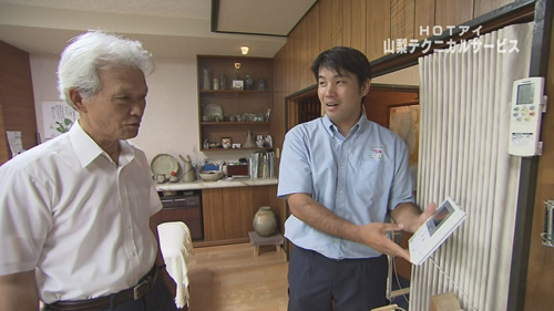 【0220】HOTアイ山梨テクニカルサービス.jpg